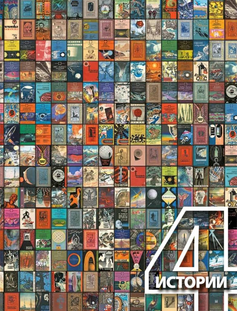 4 истории (как издавали фантастику в СССР) Алексей Караваев