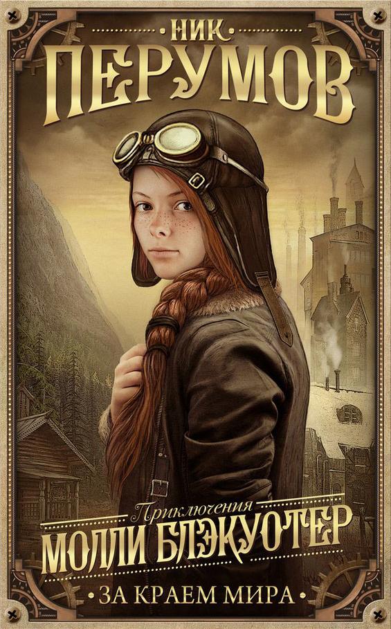 Приключения Молли Блэкуотер. За краем мира