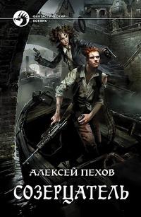Созерцатель by Алексей Пехов