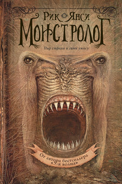 Монстролог (The Monstrumologist #1)