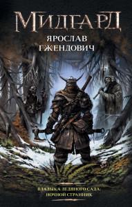Владыка Ледяного сада Ночной странник (Pan Lodowego Ogrodu #1) by Jarosław Grzędowicz