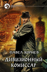 Дивизионный комиссар (Город Осень #1) by Павел Корнев