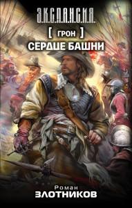 Сердце башни (Грон #6) by Роман Злотников