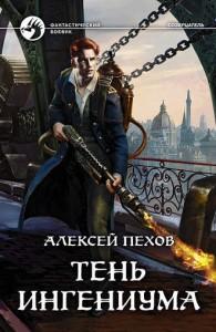 Тень ингениума (Созерцатель #2) by Алексей Пехов