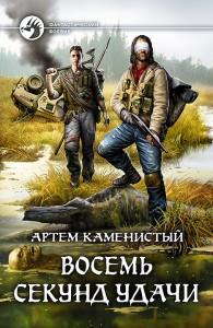 Восемь секунд удачи by Артём Каменистый