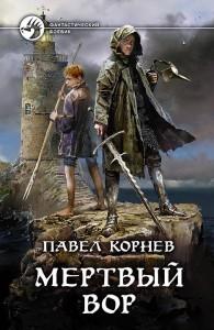 Мертвый вор (Дорогой мертвеца #1) by Павел Корнев